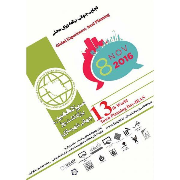 انتخاب دکتر کورش گلکار به عنوان شهرساز برجسته در حوزه دانش نظری در مراسم بزرگداشت روز جهانی شهرسازی